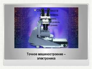 Точное машиностроение – электроника