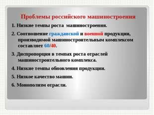 Проблемы российского машиностроения 1. Низкие темпы роста машиностроения. 2.