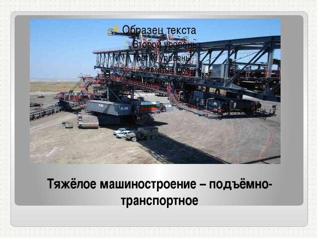 Тяжёлое машиностроение – подъёмно-транспортное