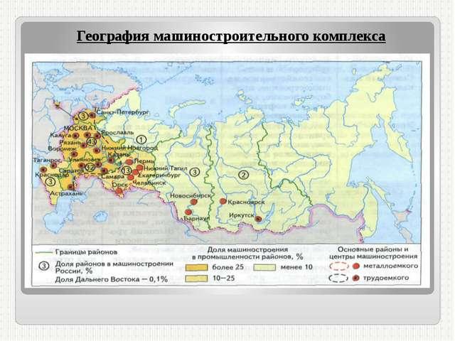 География машиностроительного комплекса