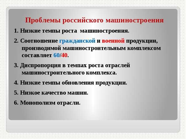 Проблемы российского машиностроения 1. Низкие темпы роста машиностроения. 2....
