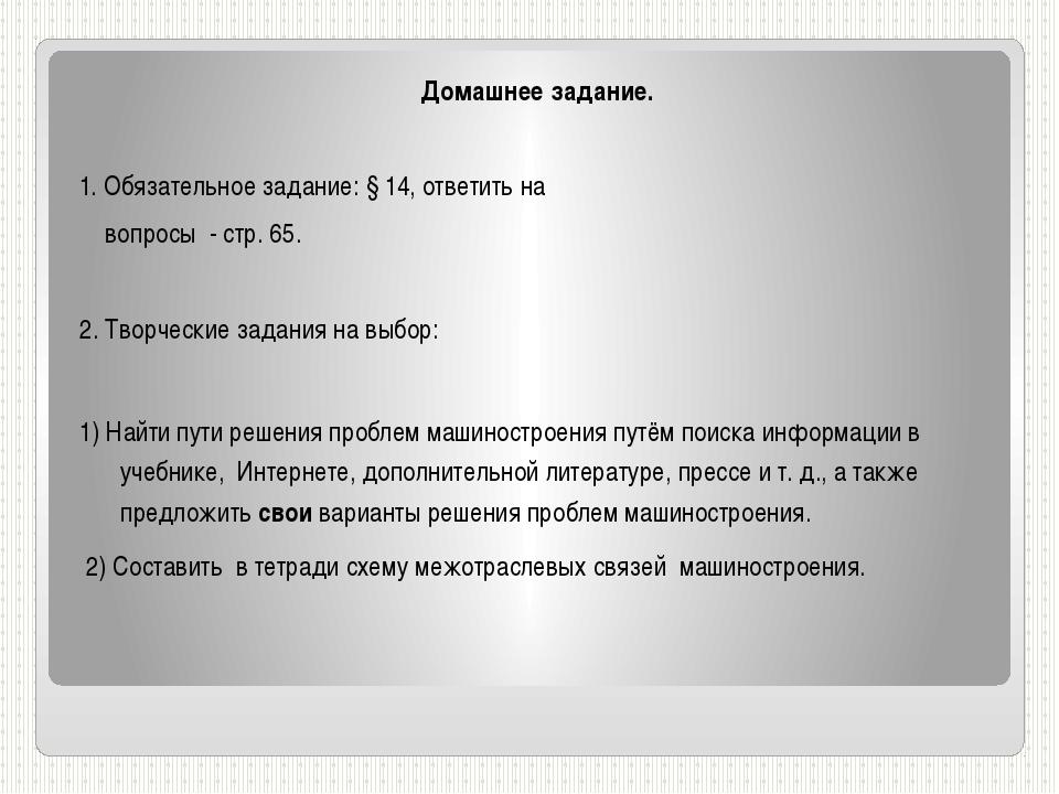Домашнее задание.  1. Обязательное задание: § 14, ответить на вопросы - стр...