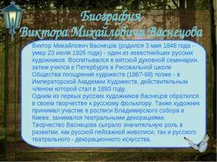 Виктор Михайлович Васнецов (родился 3 мая 1848 года - умер 23 июля 1926 года)