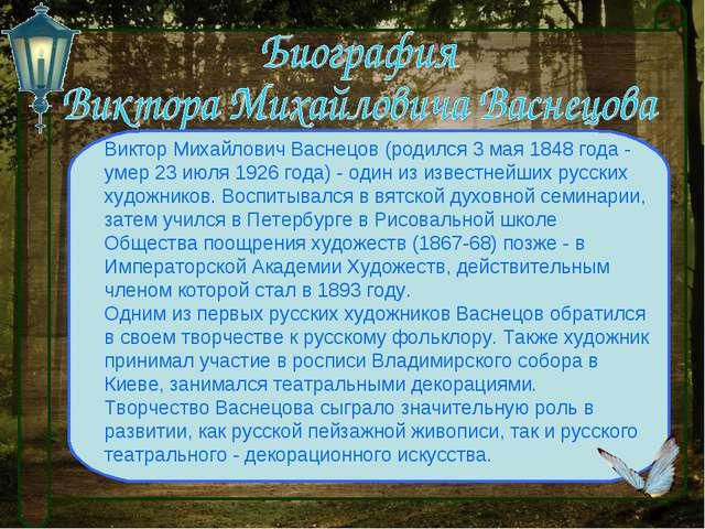 Виктор Михайлович Васнецов (родился 3 мая 1848 года - умер 23 июля 1926 года)...
