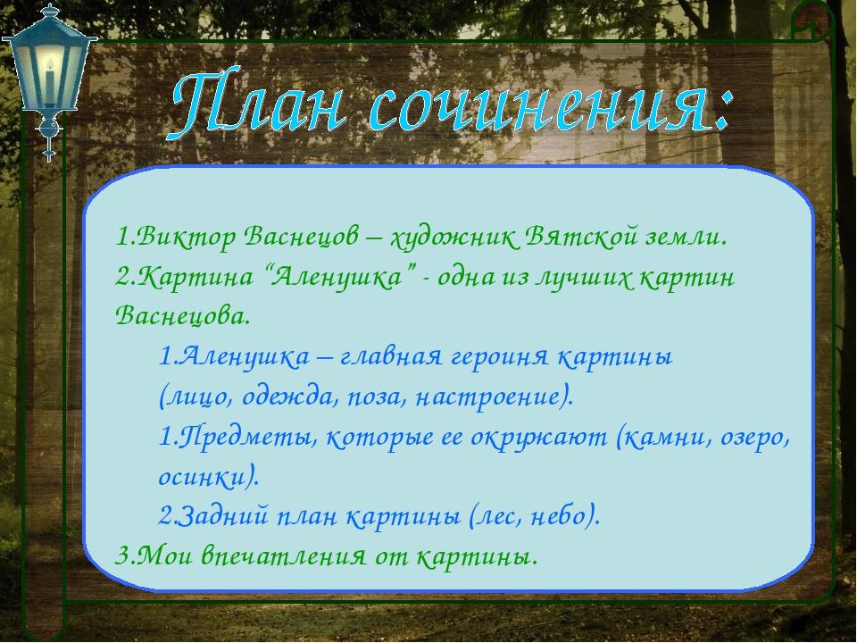 """Виктор Васнецов – художник Вятской земли. Картина """"Аленушка"""" - одна из лучших..."""