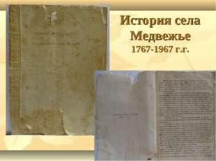 История села Медвежье 1767-1967 г.г.