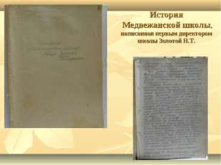 История Медвежанской школы, написанная первым директором школы Золотой Н.Т.