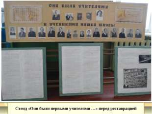 Стенд «Они были первыми учителями …» перед реставрацией