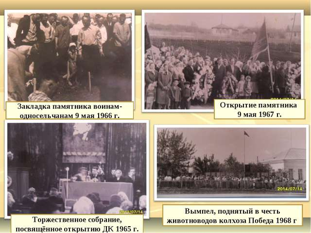Закладка памятника воинам-односельчанам 9 мая 1966 г. Открытие памятника 9 ма...