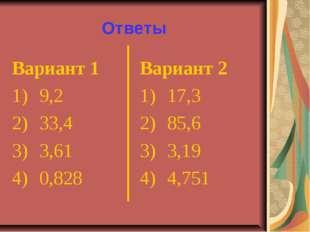 Ответы Вариант 1 9,2 33,4 3,61 0,828 Вариант 2 17,3 85,6 3,19 4,751