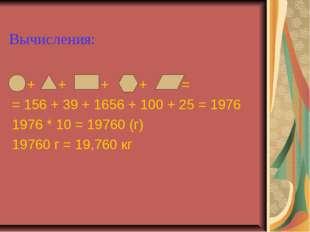 Вычисления: + + + + = = 156 + 39 + 1656 + 100 + 25 = 1976 1976 * 10 = 19760 (