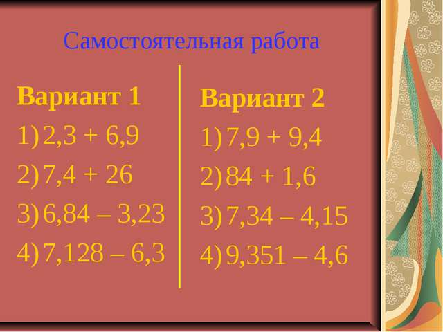 Самостоятельная работа Вариант 1 2,3+6,9 7,4+26 6,84–3,23 7,128–6,3 В...