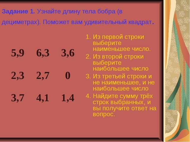 Задание 1. Узнайте длину тела бобра (в дециметрах). Поможет вам удивительный...