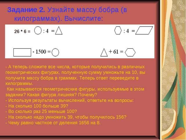 Задание 2. Узнайте массу бобра (в килограммах). Вычислите: 26 * 6 = 26 * 6 =...