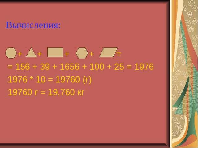 Вычисления: + + + + = = 156 + 39 + 1656 + 100 + 25 = 1976 1976 * 10 = 19760 (...