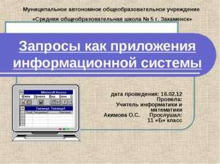 Запросы как приложения информационной системы дата проведения: 16.02.12 Прове