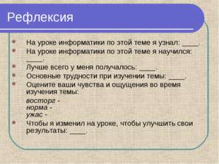 Рефлексия На уроке информатики по этой теме я узнал: ____. На уроке информати