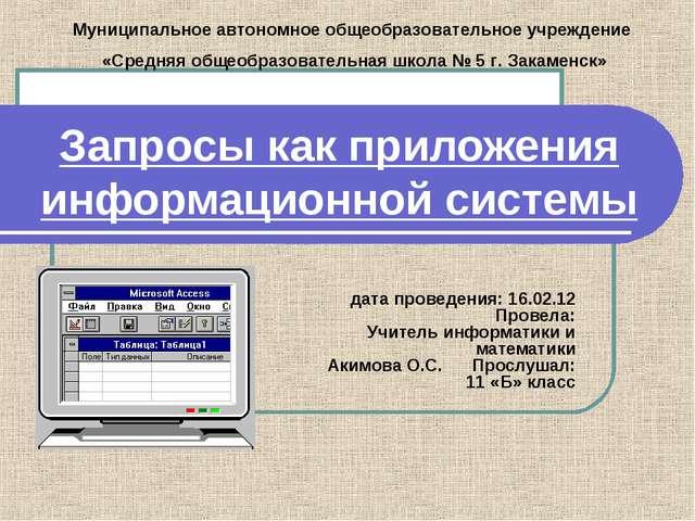 Запросы как приложения информационной системы дата проведения: 16.02.12 Прове...