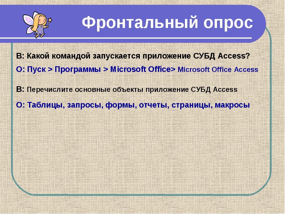 Фронтальный опрос В: Какой командой запускается приложение СУБД Access? О: Пу...