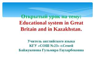 Открытый урок на тему: Educational system in Great Britain and in Kazakhstan.