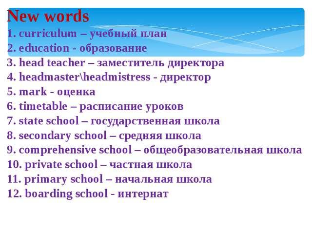New words 1. curriculum – учебный план 2. education - образование 3. head tea...
