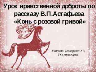 Урок нравственной доброты по рассказу В.П.Астафьева «Конь с розовой гривой» У