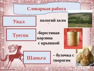 Словарная работа Увал Шаньга Туесок – пологий холм -берестяная корзина с крыш