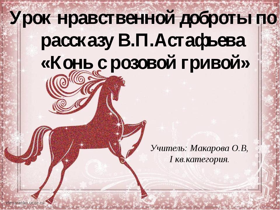 Урок нравственной доброты по рассказу В.П.Астафьева «Конь с розовой гривой» У...