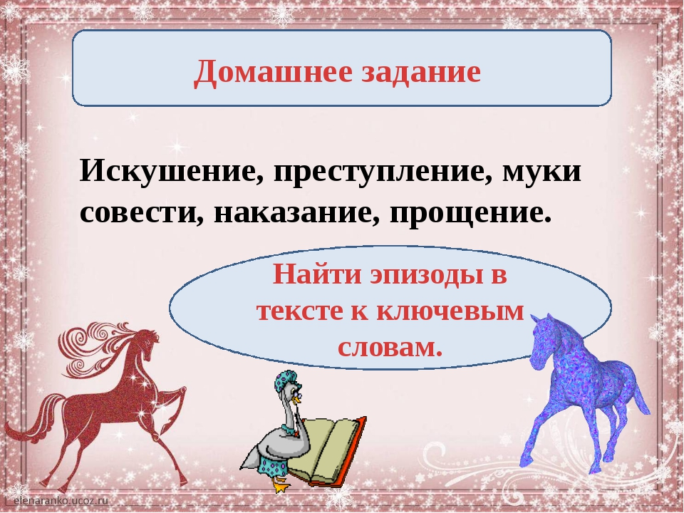 Домашнее задание Искушение, преступление, муки совести, наказание, прощение....