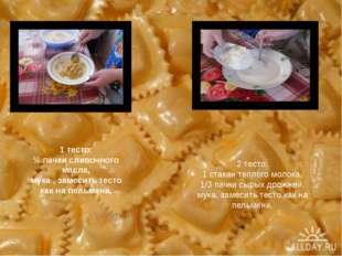 1 тесто: ½ пачки сливочного масла, мука , замесить тесто как на пельмени. 2