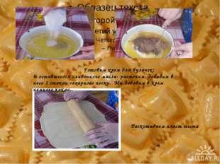 Раскатываем пласт теста Готовим крем для булочек: ½ оставшегося сливочного м