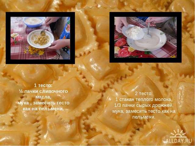 1 тесто: ½ пачки сливочного масла, мука , замесить тесто как на пельмени. 2...