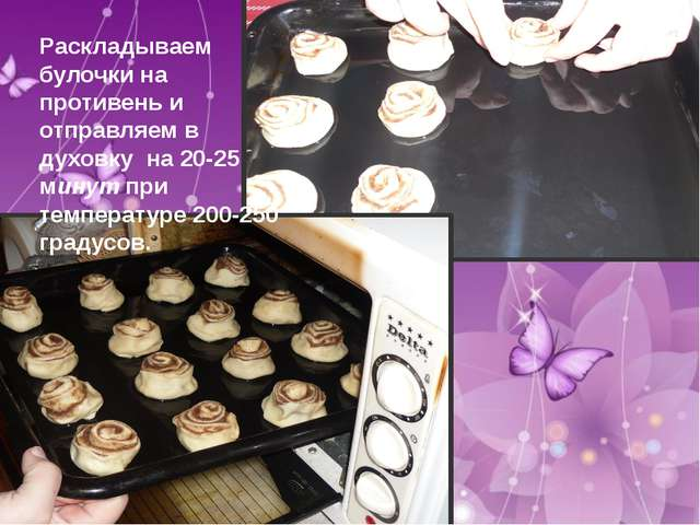 Раскладываем булочки на противень и отправляем в духовку на 20-25 минут при...