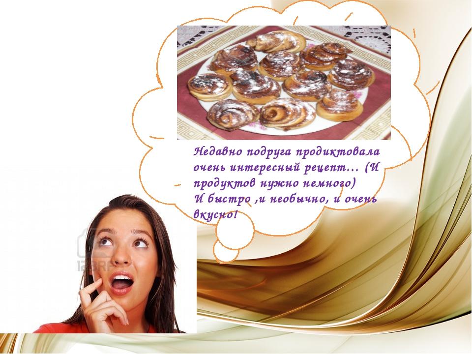 Недавно подруга продиктовала очень интересный рецепт… (И продуктов нужно нем...