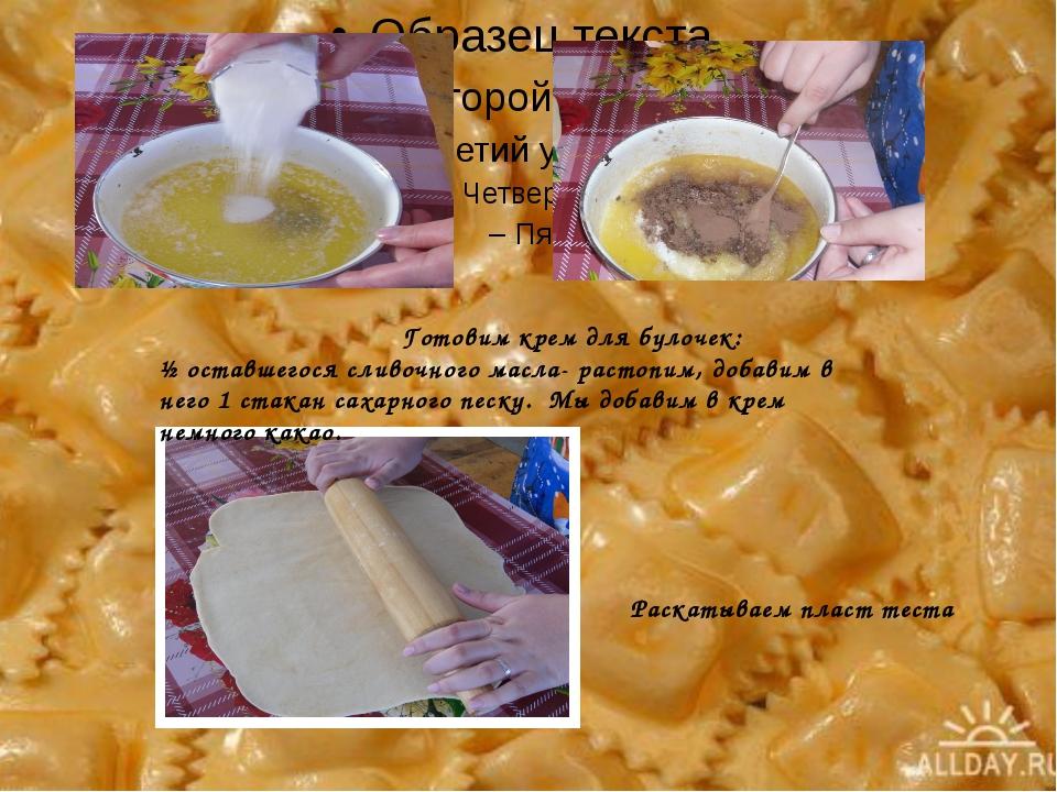 Раскатываем пласт теста Готовим крем для булочек: ½ оставшегося сливочного м...