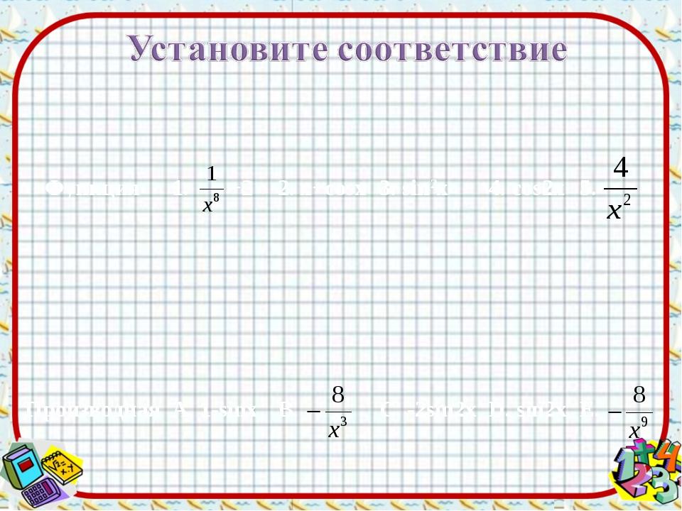 Функция1. +22. x+cosx3. sin2x4. cos2x5.  ПроизводнаяА. 1-sinxB....