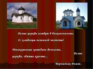 Белые церкви плывут в бесконечности,  О, кладенцы неземной чистоты! Не
