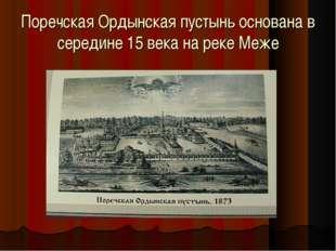 Поречская Ордынская пустынь основана в середине 15 века на реке Меже