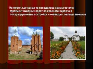 На месте ,где когда-то находились храмы остался фрагмент входных ворот из кр