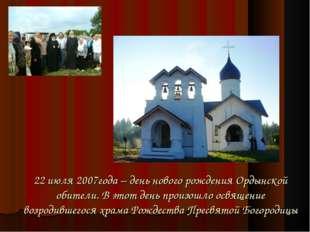 22 июля 2007года – день нового рождения Ордынской обители. В этот день произо