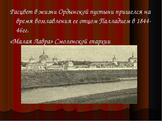 Расцвет в жизни Ордынской пустыни пришелся на время возглавления ее отцом Пал...