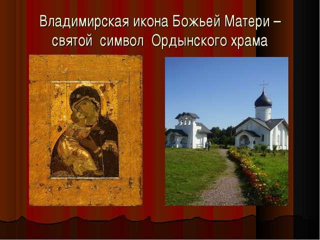 Владимирская икона Божьей Матери – святой символ Ордынского храма
