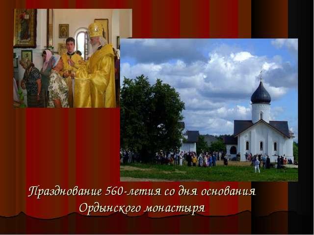 Празднование 560-летия со дня основания Ордынского монастыря