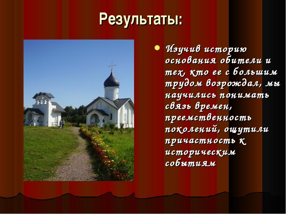 Изучив историю основания обители и тех, кто ее с большим трудом возрождал, мы...