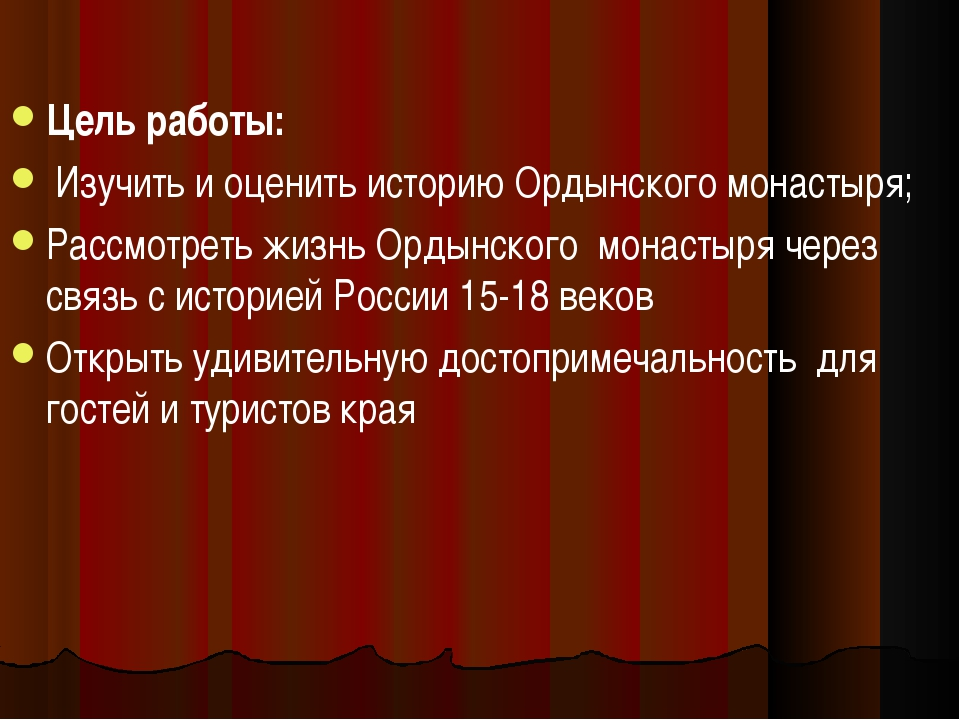 Цель работы: Изучить и оценить историю Ордынского монастыря; Рассмотреть жизн...