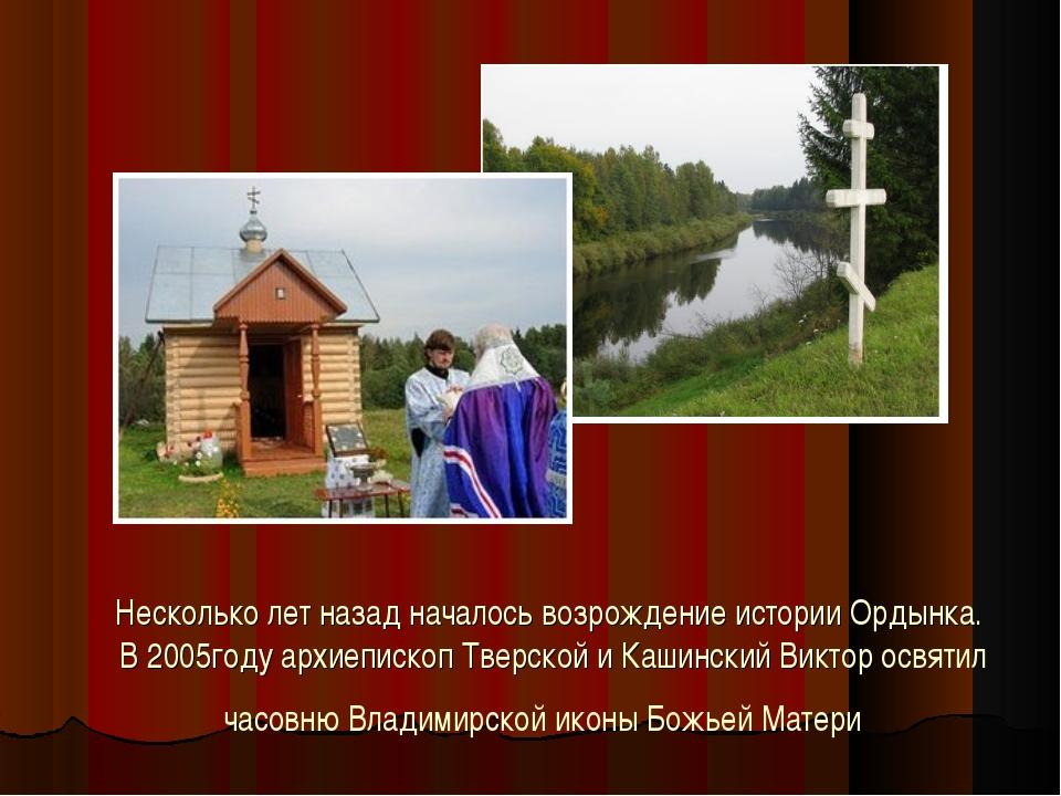 Несколько лет назад началось возрождение истории Ордынка. В 2005году архиепис...