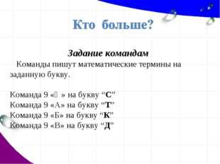 Задание командам Команды пишут математические термины на заданную букву. Ком