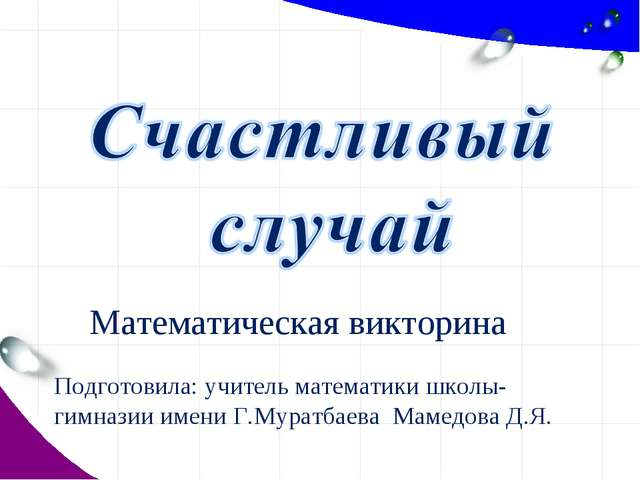 Математическая викторина Подготовила: учитель математики школы-гимназии имени...
