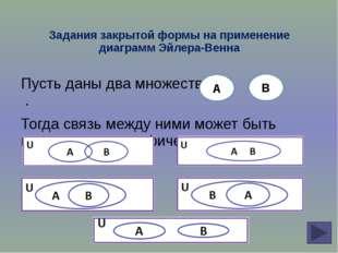 Задания закрытой формы на применение диаграмм Эйлера-Венна Пусть даны два мно