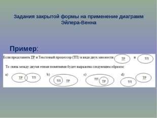 Пример: Задания закрытой формы на применение диаграмм Эйлера-Венна